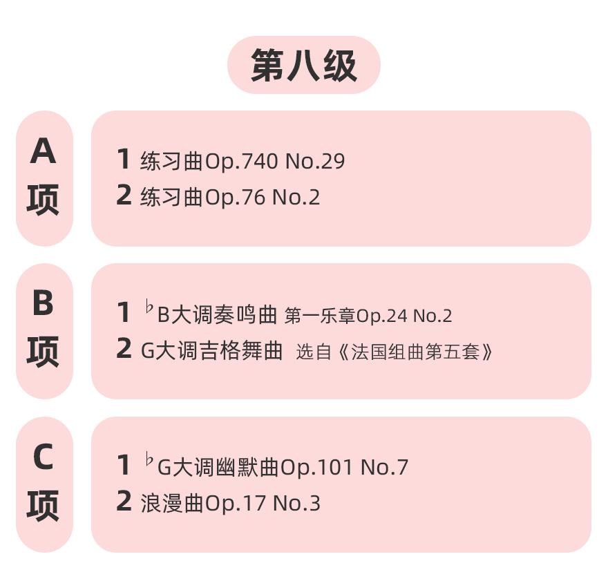 201113-全国音协考级(新编第二版)-详情页(880)_16