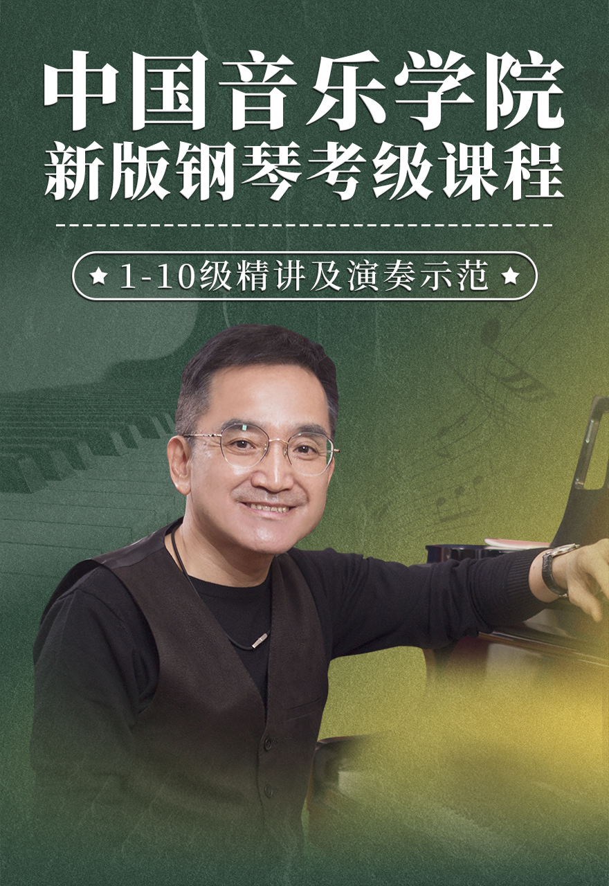 中国音乐学院钢琴考级_01