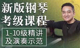 【杨弋夫·钢琴】中国音乐学院新版考级精讲(1~10级)
