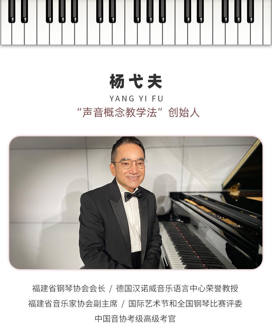 201113-全国音协考级(新编第二版)-详情页(880)_07