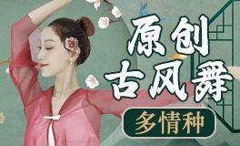 【多情种】国风古典舞,完整学习教程
