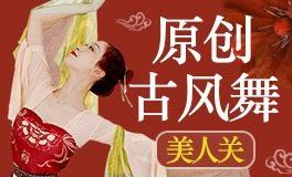 【美人关】国风古典舞,完整学习教程
