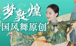 【梦敦煌】国风古典舞,完整学习教程