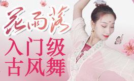 【花雨落】国风古典舞,完整学习教程