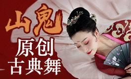 【山鬼】国风古典舞,完整学习教程