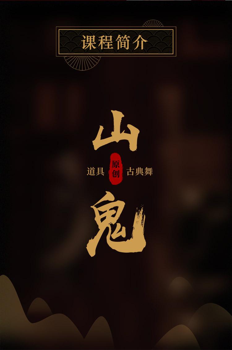 山鬼-详情页_02