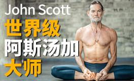 【瑜伽·阿斯汤加】世界级大师:一级序列串联&进阶