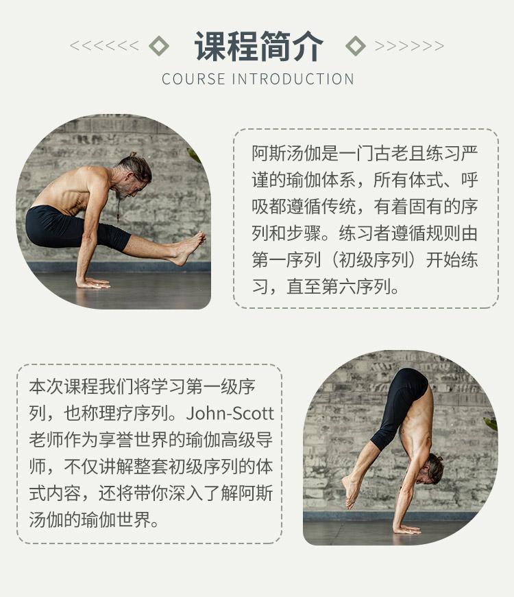 阿斯汤伽串联瑜伽_03