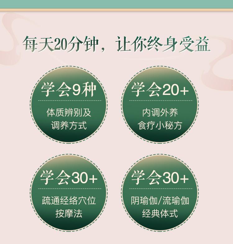 中医详情_24