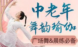 【七轮舞丨九儿】中老年舞韵瑜伽 ,健骨骼 ,增免疫
