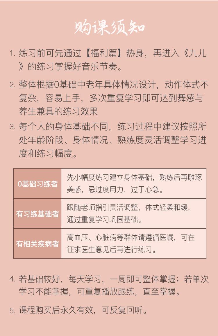 中老年计划详情页_18