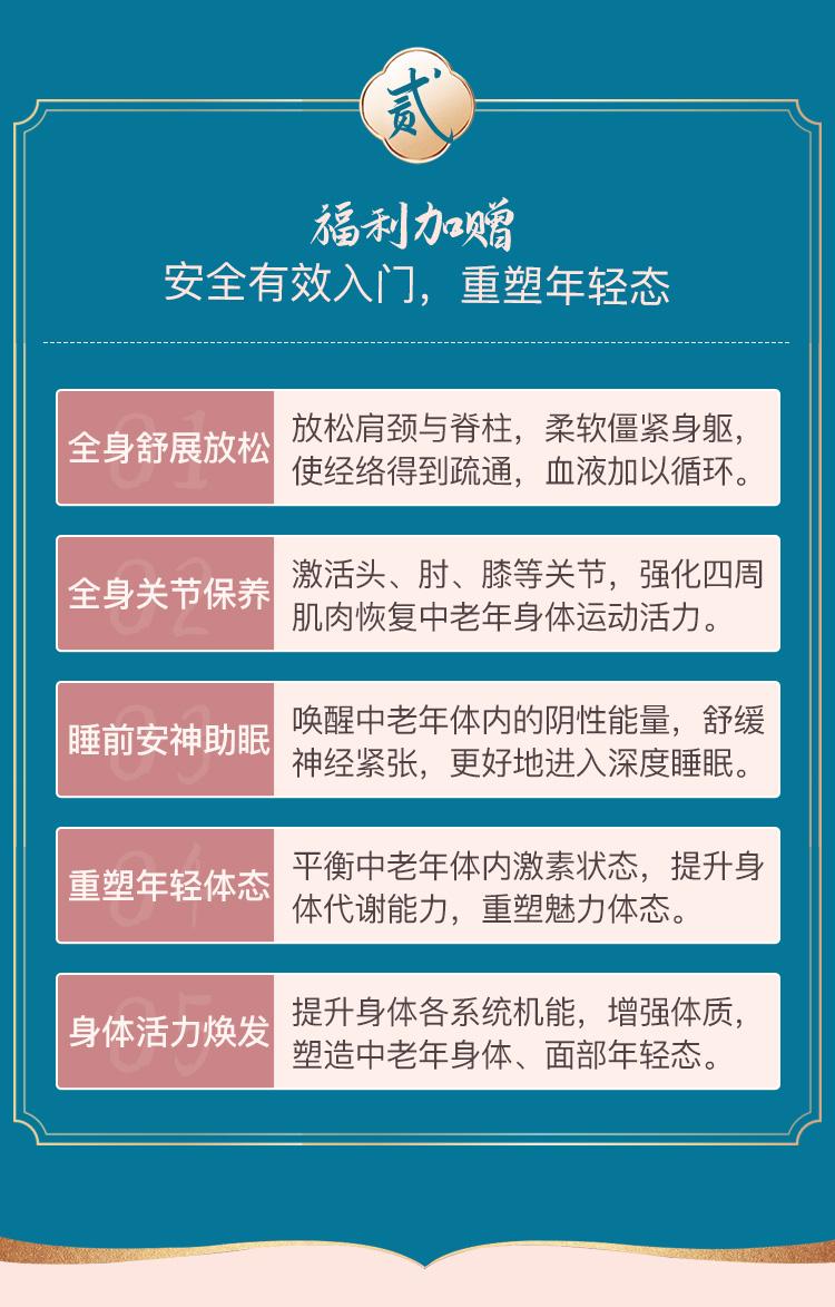 中老年计划详情页_10