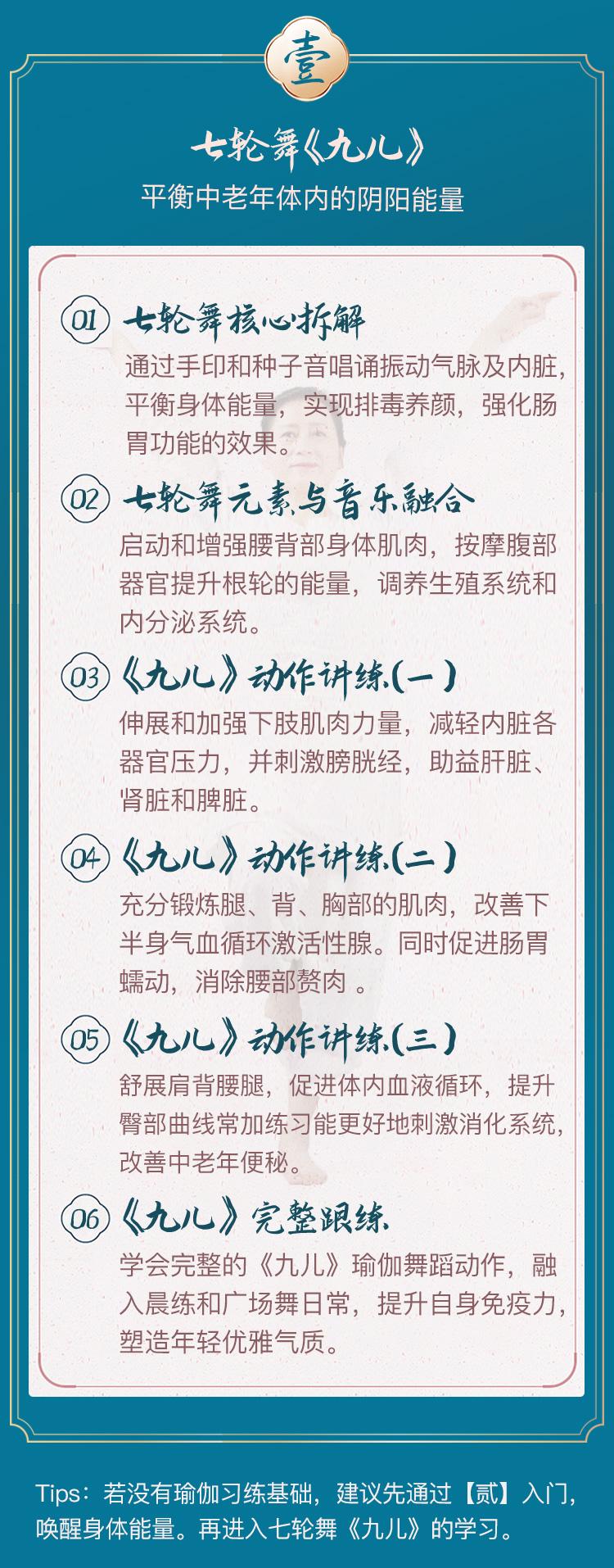 中老年计划详情页_09