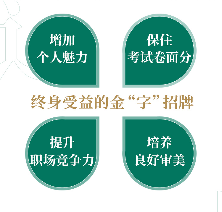 硬笔行书训练营详情页_02