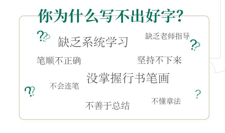 硬笔行书训练营详情页_03
