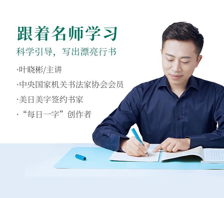 硬笔行书训练营详情页_04