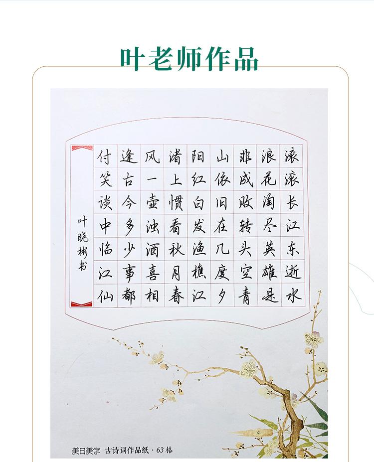 硬笔行书训练营详情页_05