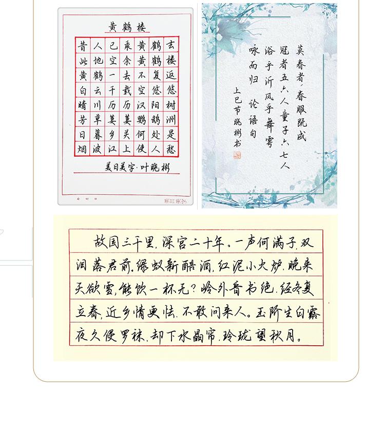 硬笔行书训练营详情页_06