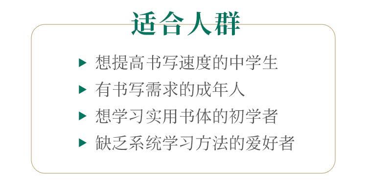 硬笔行书训练营详情页_10