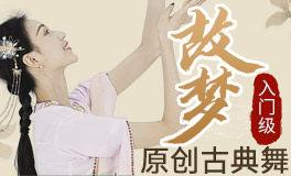 【故梦】国风古典舞,完整学习教程