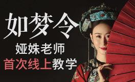 【如梦令】国风古典舞,完整学习教程