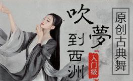 【吹梦到西洲】国风古典舞,完整学习教程