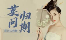 【莫问归期】国风古典舞,完整学习教程