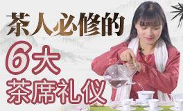 茶礼专修:茶人必修『6大茶席礼仪』