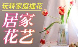 【居家花艺】每个人都能玩转的家庭插花
