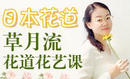 日本花道入门『草月流家庭插花课』