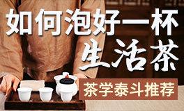 【茶学泰斗力荐】4位资深讲师,教你泡好一杯生活茶!