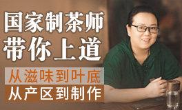 评茶员入门必修课『茶叶审评与品鉴』
