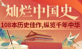 【名著看历史·音频课】108本佳作带你纵览千年中华