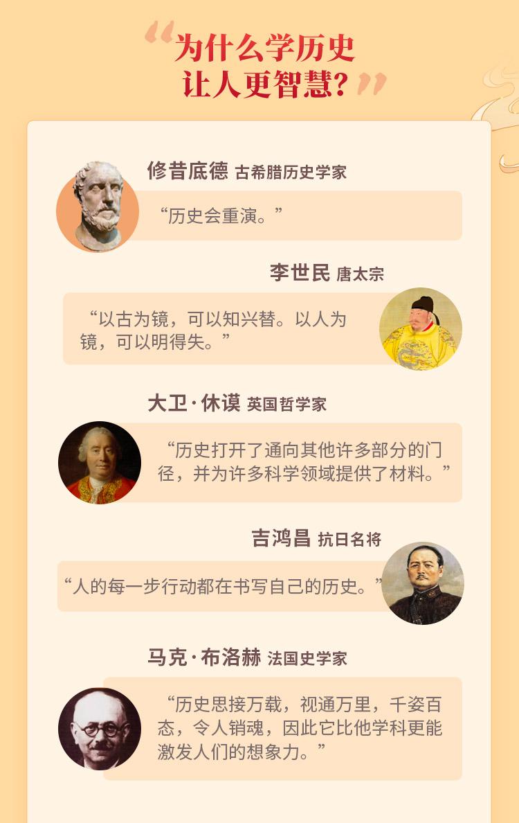 灿烂中国史:108本佳作带你纵览千年中华_02