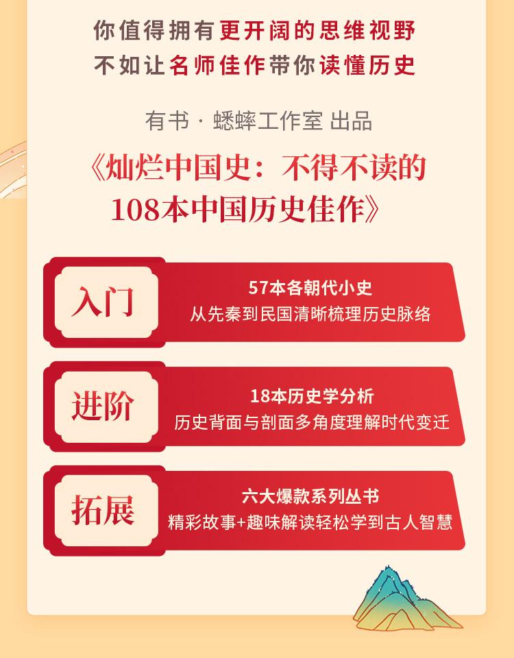 灿烂中国史:108本佳作带你纵览千年中华_03
