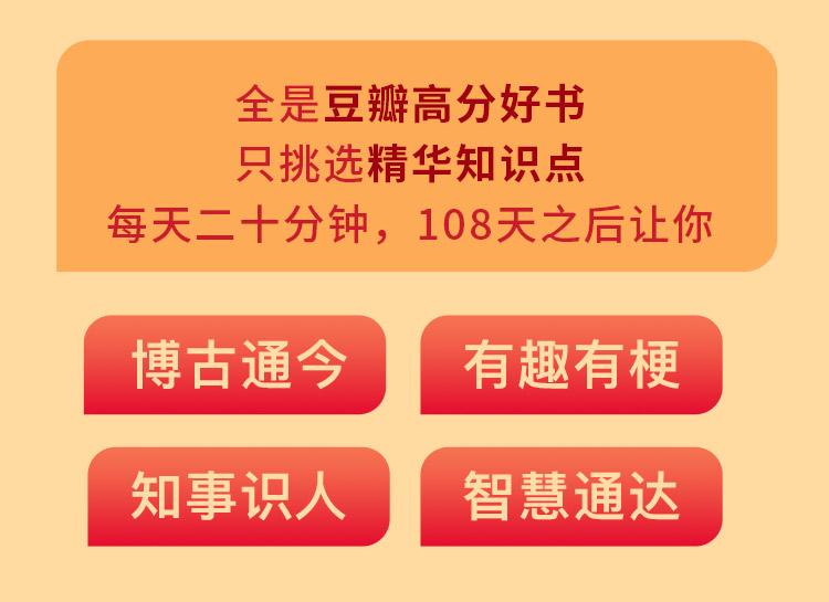 灿烂中国史:108本佳作带你纵览千年中华_04