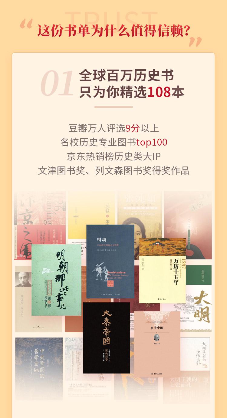灿烂中国史:108本佳作带你纵览千年中华_10