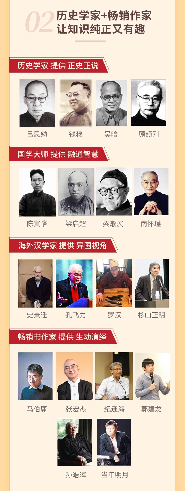 灿烂中国史:108本佳作带你纵览千年中华_11