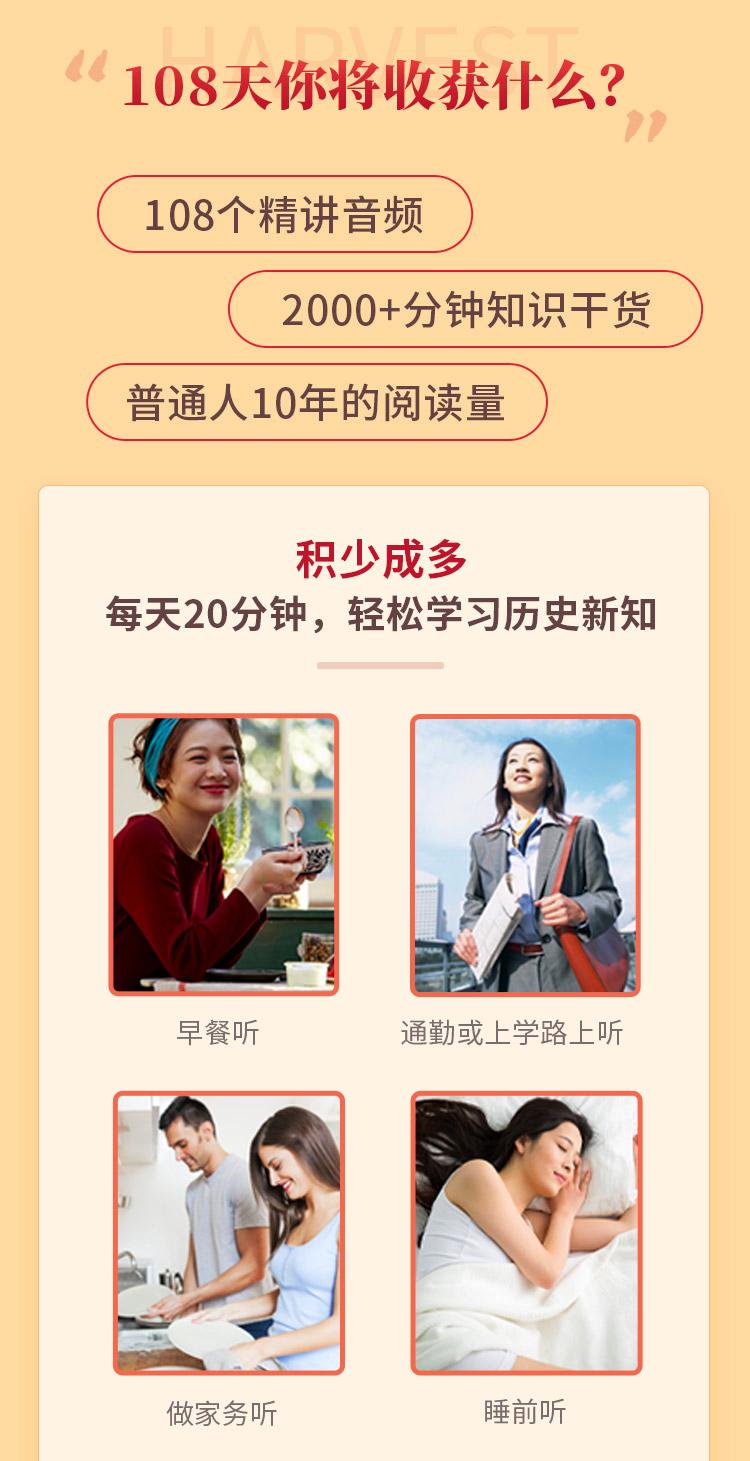 灿烂中国史:108本佳作带你纵览千年中华_13
