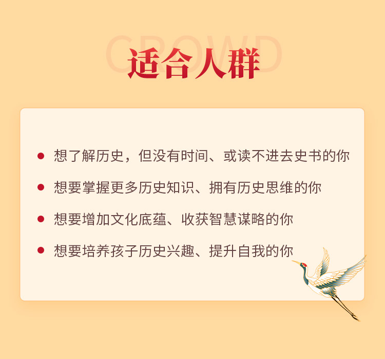 灿烂中国史:108本佳作带你纵览千年中华_15
