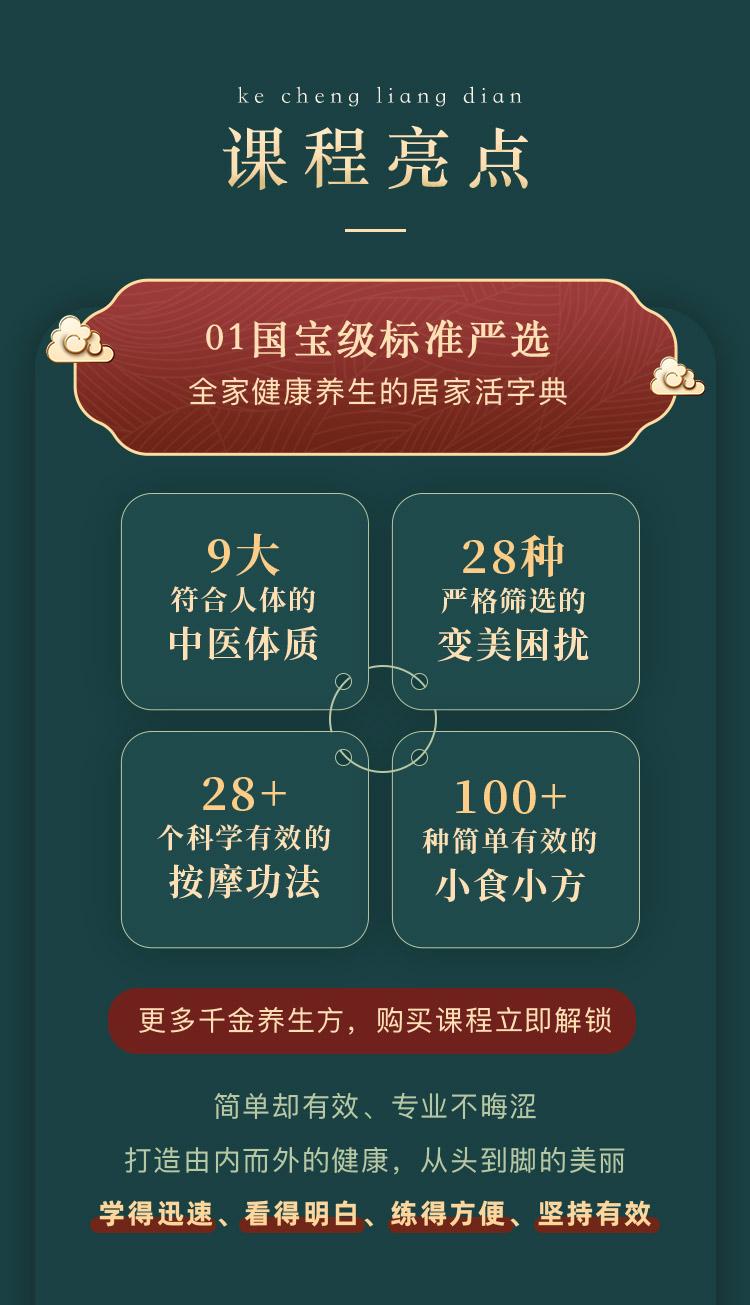 古法驻颜养生千金方_03