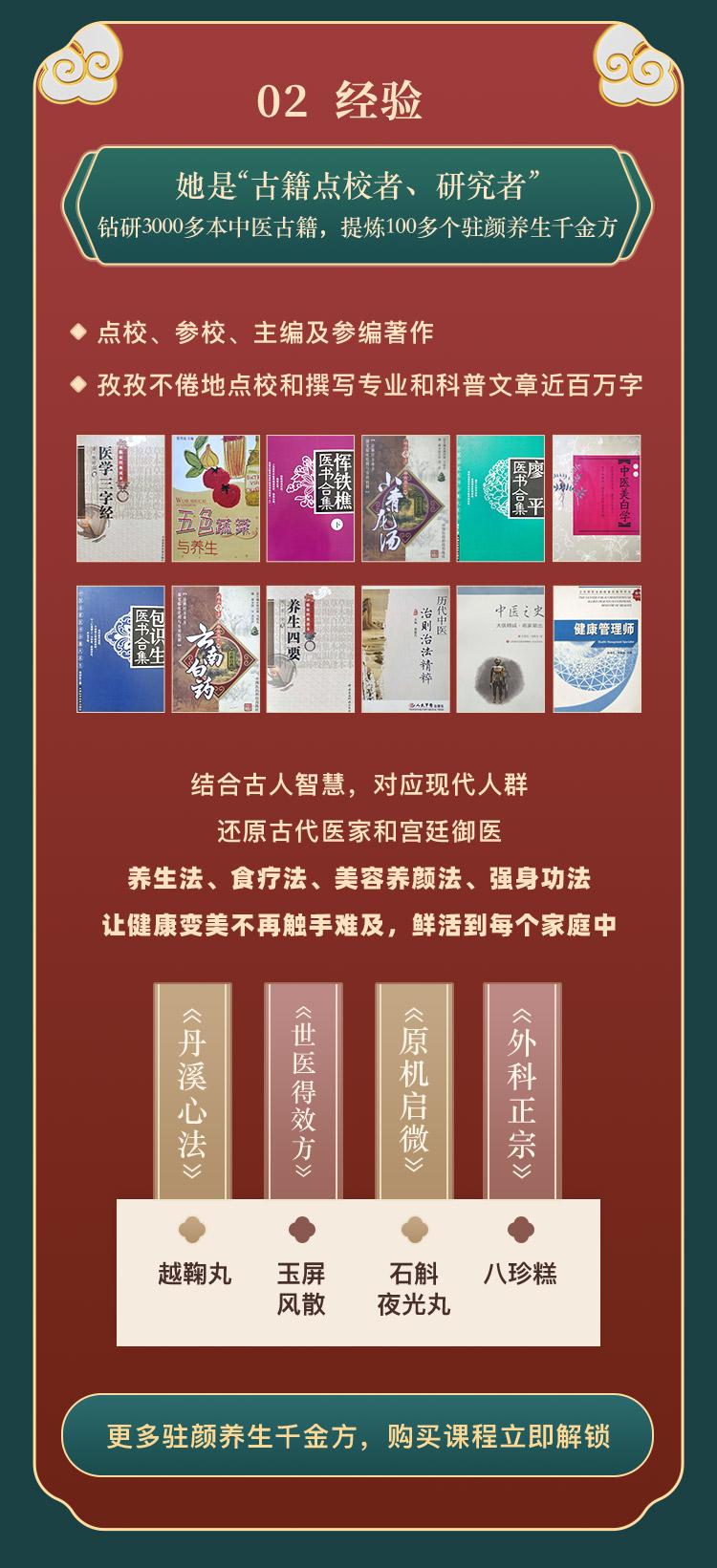 古法驻颜养生千金方_09