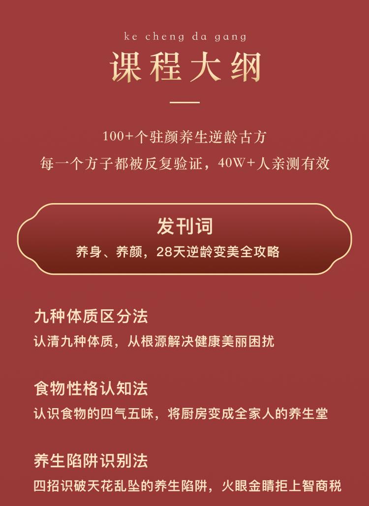 古法驻颜养生千金方_11