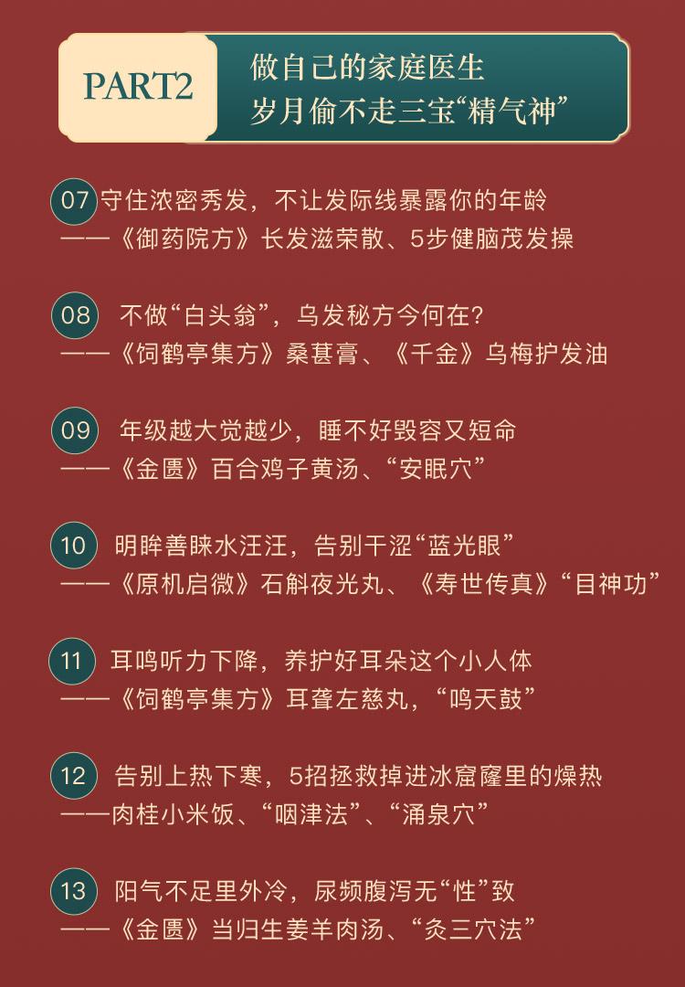 古法驻颜养生千金方_13
