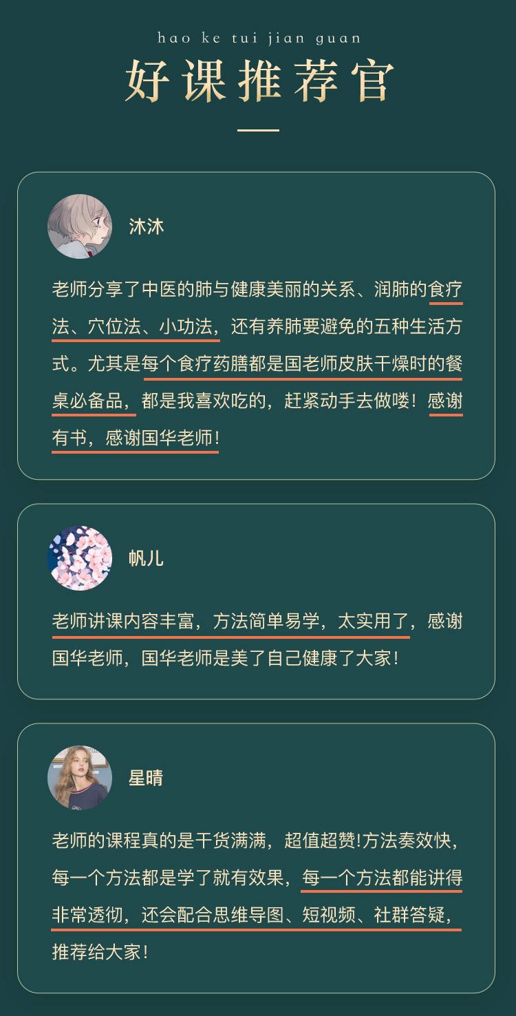 古法驻颜养生千金方_18