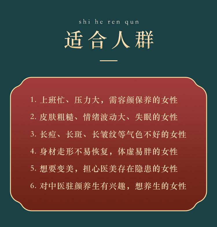 古法驻颜养生千金方_19