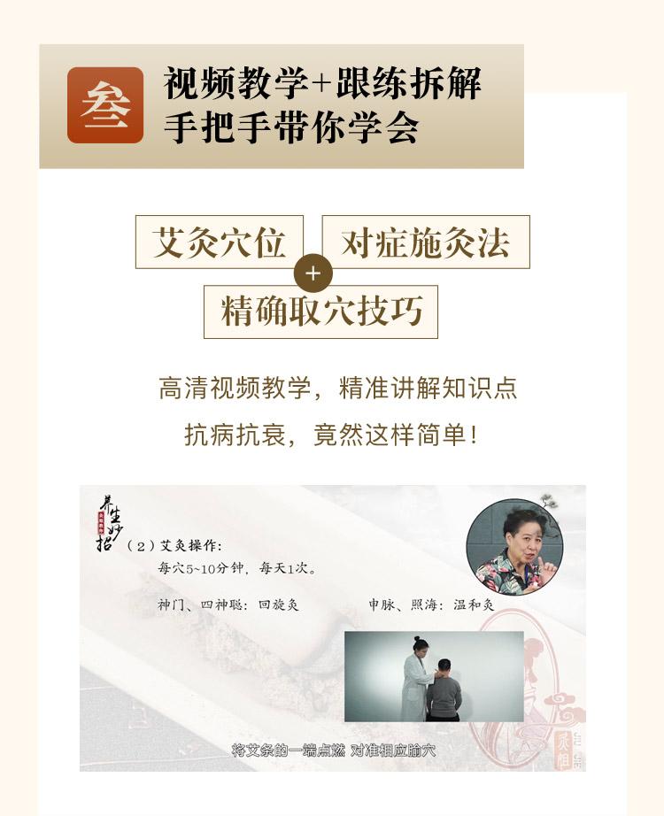 冬病夏治,中医艾灸养生术订阅页_07