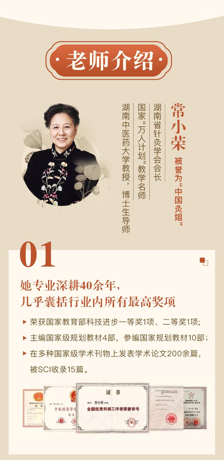 冬病夏治,中医艾灸养生术订阅页_09