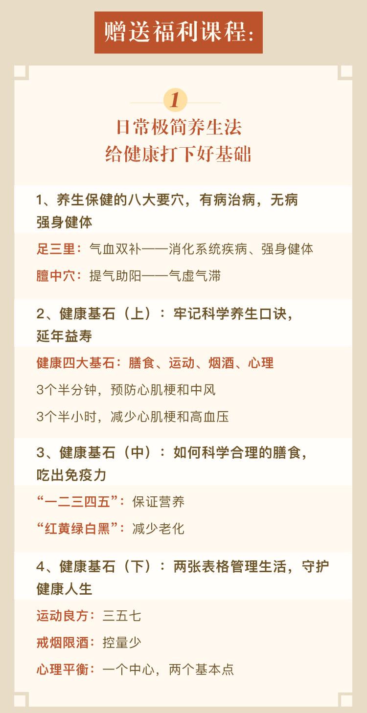 冬病夏治,中医艾灸养生术订阅页_15