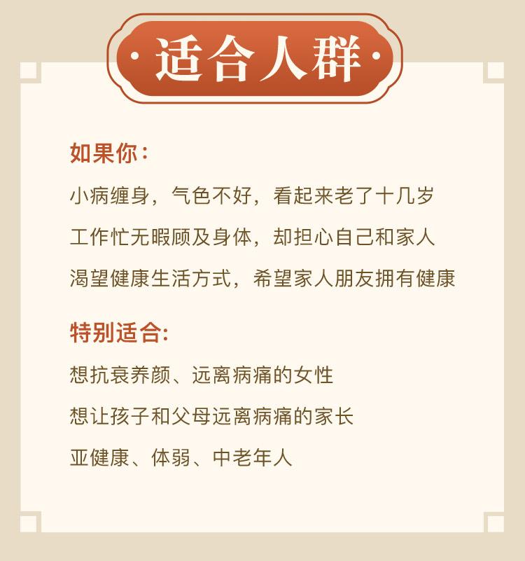 冬病夏治,中医艾灸养生术订阅页_17